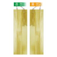 No.2621 木製サイン 大サイズ 無地