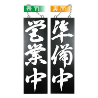 No.7642 木製サイン 大サイズ ブラック 営業中/準備中