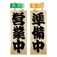 No.7624 木製サイン 中サイズ 営業中/準備中