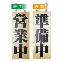 No.2980 木製サイン 中サイズ 営業中/準備中