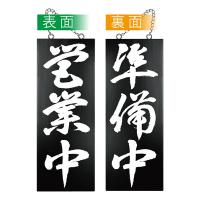 No.7639 木製サイン 中サイズ ブラック 営業中/準備中