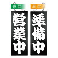 No.7637 木製サイン 中サイズ ブラック 営業中/準備中