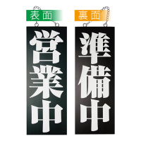 No.3972 木製サイン 中サイズ ブラック 営業中/準備中