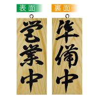 No.7623 木製サイン 小サイズ(縦) 営業中/準備中