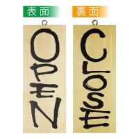 No.3953 木製サイン 小サイズ(縦) OPEN/CLOSE