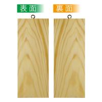 No.2619 木製サイン 小サイズ(縦) 無地