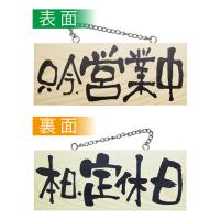 No.2593 木製サイン 小サイズ(横)  只今、営業中/本日、定休日