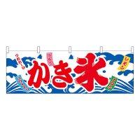 No.61384 横幕 かき氷