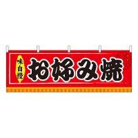 No.61295 横幕 味自慢 お好み焼