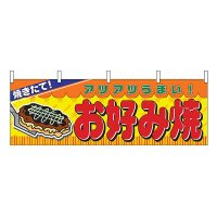 No.2856 横幕 お好み焼