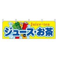 No.61381 横幕 ジュース・お茶