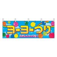 No.2868 横幕 ヨーヨーつり