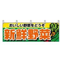 No.1388 横幕 新鮮野菜