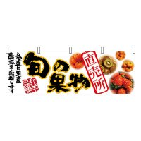 No.63016 横幕 旬の果物直売所