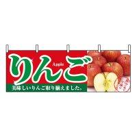 No.1385 横幕 りんご