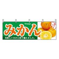 No.1386 横幕 みかん