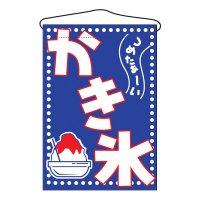 【3枚よりお届け可能】 No.691 吊り下げ旗 かき氷