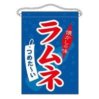 【最小購入数3枚】 No.63059 吊り下げ旗 ラムネ