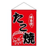 【最小購入数3枚】 No.26876 吊り下げ旗 たこ焼