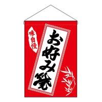 【最小購入数3枚】 No.26877 吊り下げ旗 お好み焼