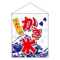 【最小購入数3枚】 No.26889 吊り下げ旗(大サイズ) かき氷