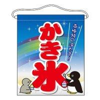 【最小購入数3枚】 No.63072 吊り下げ旗(大サイズ) かき氷