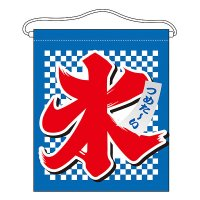 【最小購入数3枚】 No.63071 吊り下げ旗(大サイズ) 氷