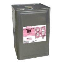 【品薄のため納期2週間ほどかかる場合があります】メイプルアルコール80 18L缶 (コック別売り) 【1缶入り】