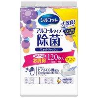 シルコットウェットティッシュ アルコールタイプ除菌 つめかえ用 3個パック 120枚入(40枚×3個)