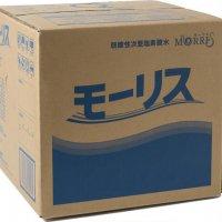 【新規受注停止中】モーリス 20L 【1箱入り】