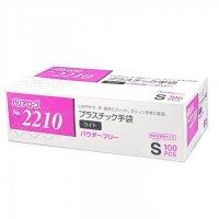 【新規受注停止中】バリアローブ No.2210 プラスチック手袋 ライト (パウダーフリー) S 100枚入り×20箱【2,000枚】