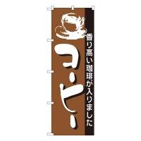 No.191 のぼり コーヒー