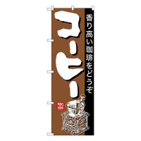 No.26501 のぼり コーヒー