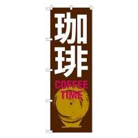 No.SNB-1052 のぼり 珈琲
