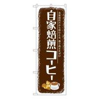 No.SNB-1105 のぼり 自家焙煎コーヒー