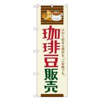 No.SNB-1107 のぼり 珈琲豆販売