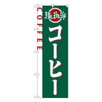 No.2151 のぼり コーヒー