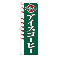 No.2150 のぼり アイスコーヒー