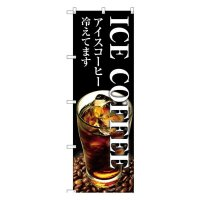No.SNB-3071 のぼり ICE COFFEE