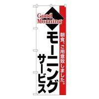 No.26446 のぼり モーニングサービス