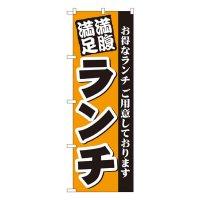 No.3377 のぼり ランチ
