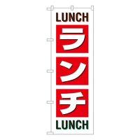 No.SNB-1033 のぼり ランチ