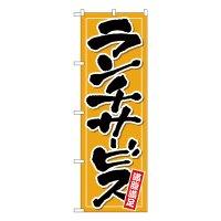 No.26514 のぼり ランチサービス