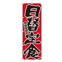 No.547 のぼり 日替定食