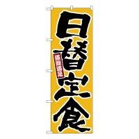 No.26442 のぼり 日替定食