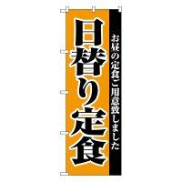 No.2272 のぼり 日替り定食