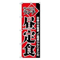 No.2274 のぼり 昼定食