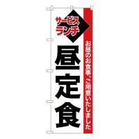 No.26511 のぼり 昼定食