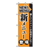 No.2271 のぼり 新メニュー登場