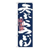 No.26673 のぼり 天ぷらうどん